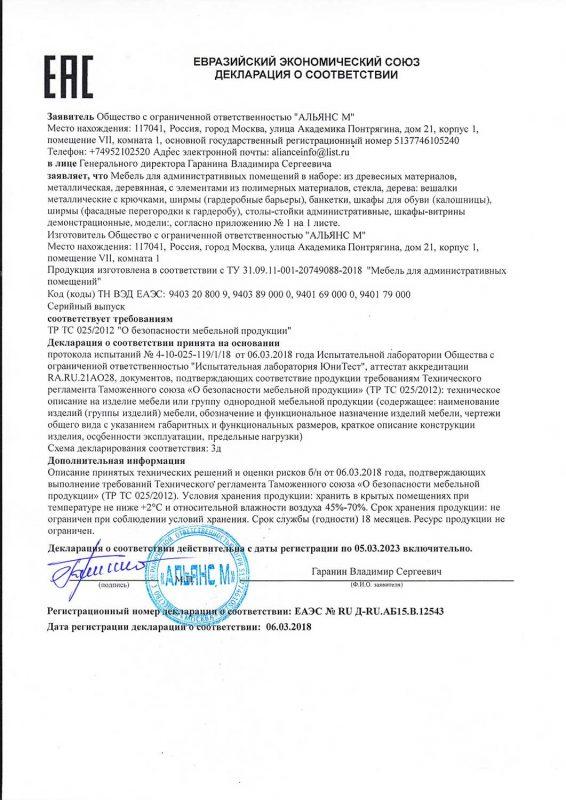 ТС- 1 декларация