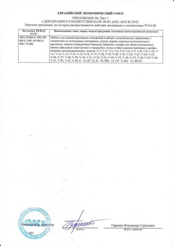 ТС-2 декларация